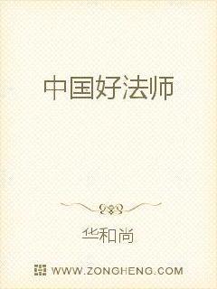 中国好法师